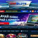 онлайн казино GMS Deluxe